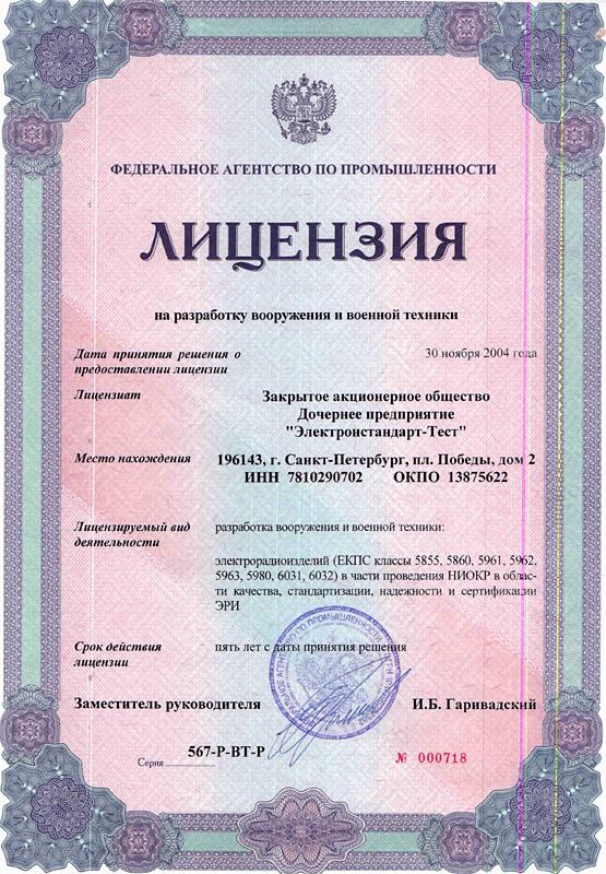 Свидетельство о государственной аккредитации 000092